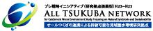 logo_alltsukuba