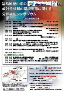 IsetR_symposium_posterJ_s