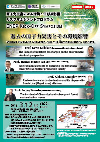 ENEP Kickoff meeting flyer